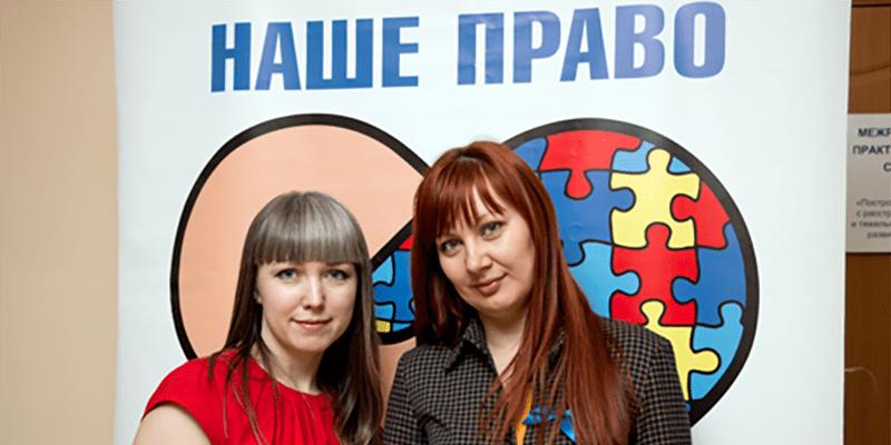 Межрегиональная конференция, приуроченная ко Всемирному дню распространения информации о проблеме аутизма