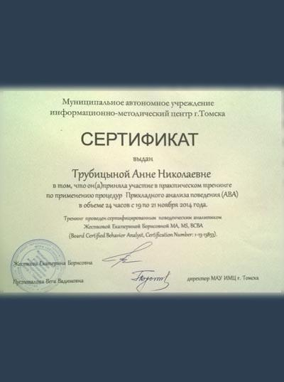 trubicyna_sertifikat__4[1]