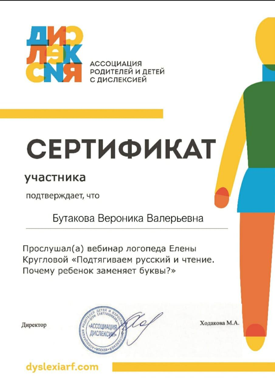Бутакова 2
