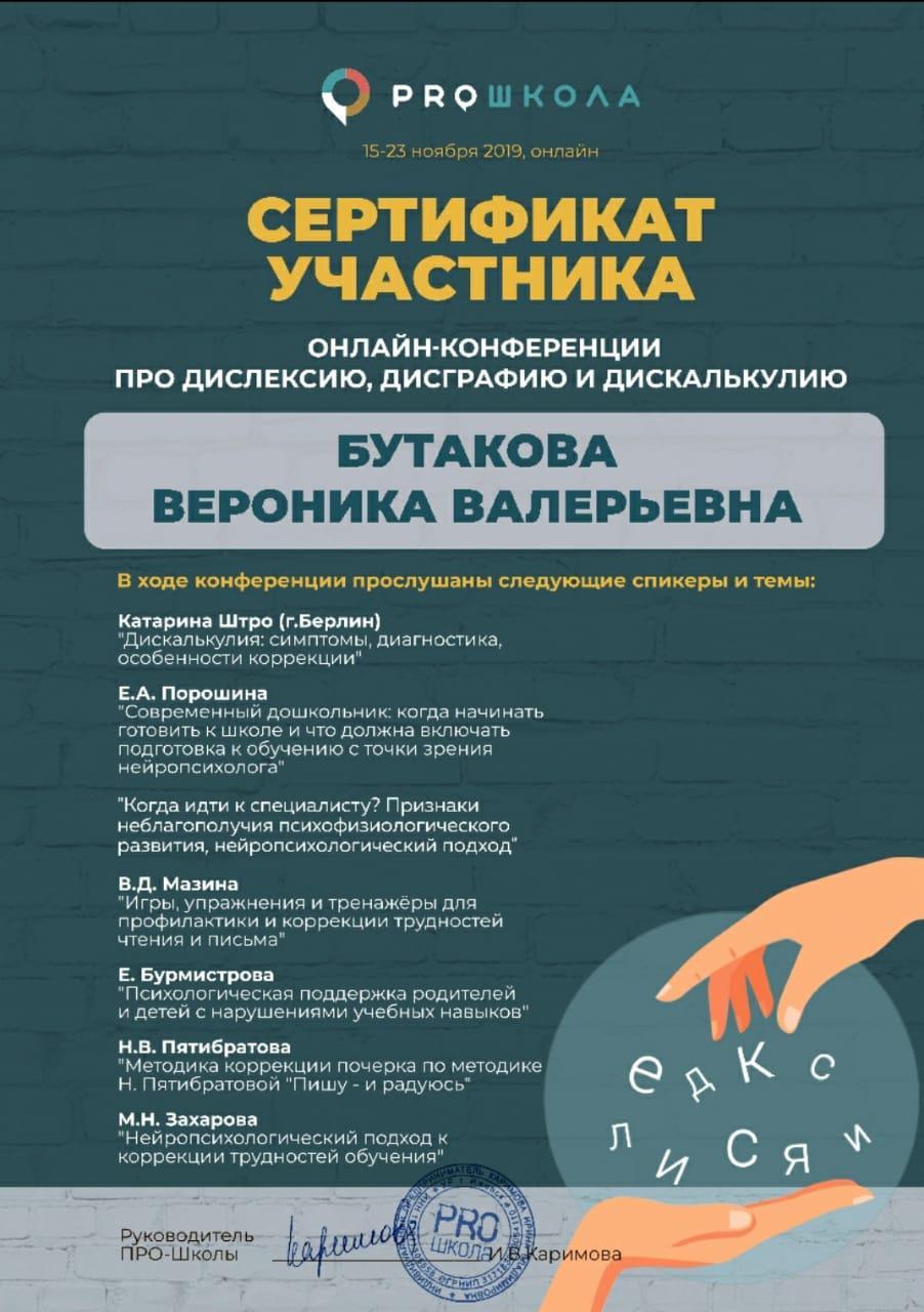 Бутакова 3