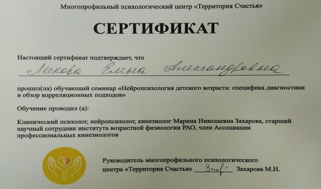 Лескова 1