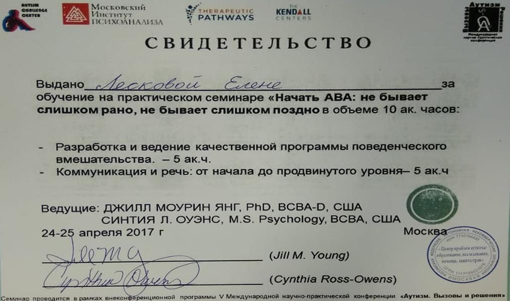 Лескова 3