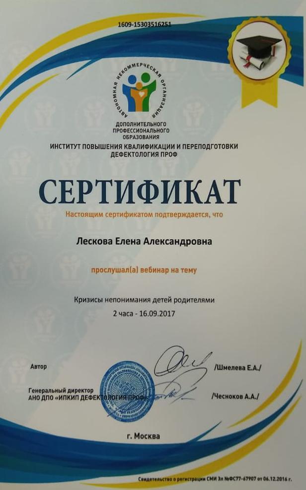 Лескова 4