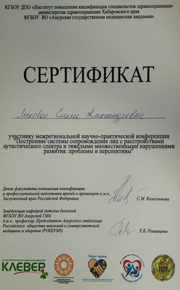 Лескова 5