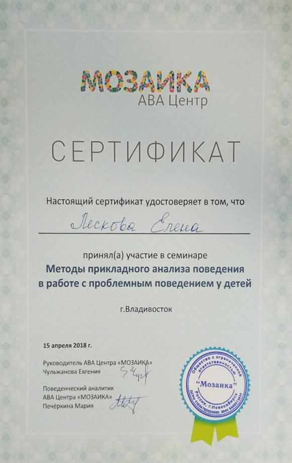 Лескова 8