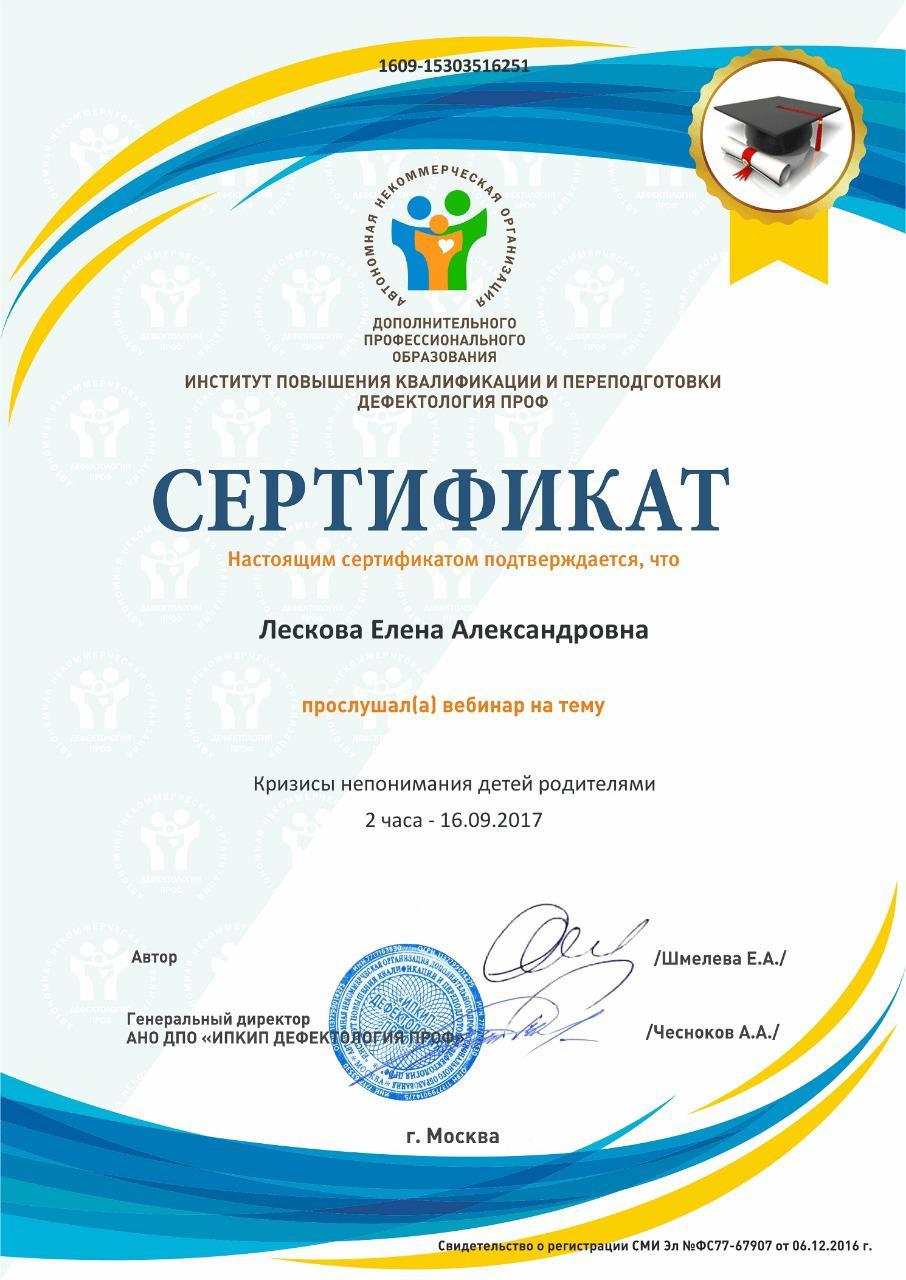 Лескова 9