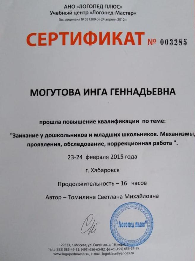 Могутова 1