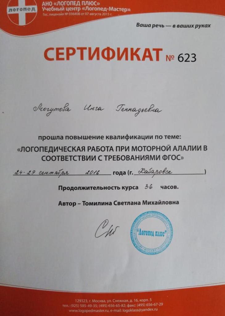 Могутова 2