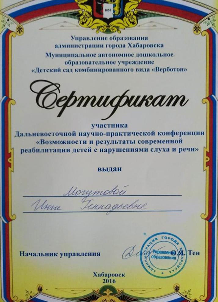 Могутова 4