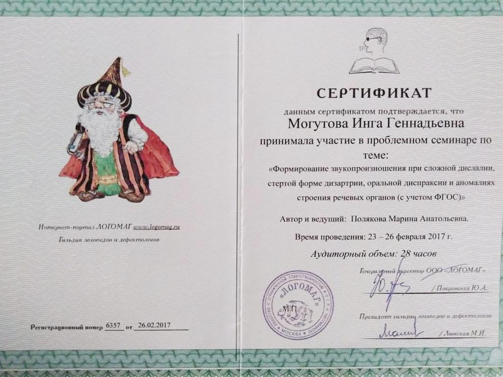 Могутова 5