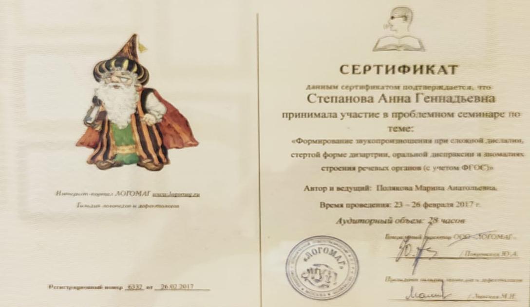 Степанова 10