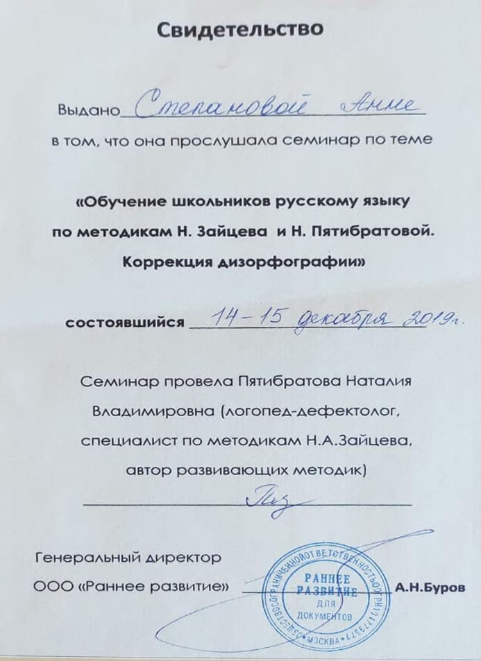 Степанова 11