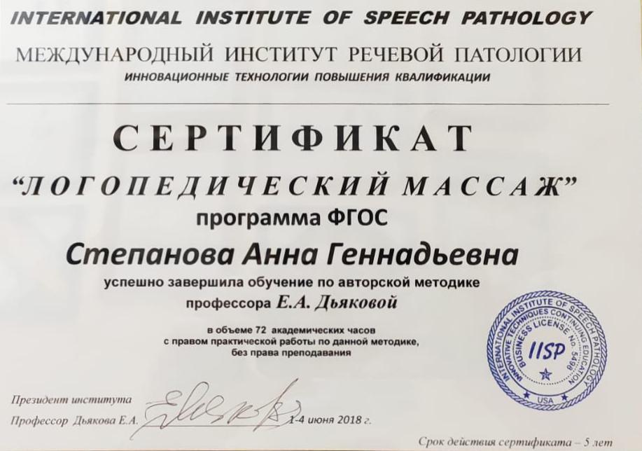 Степанова 4