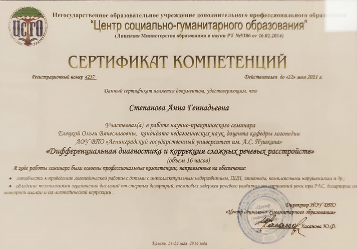 Степанова 9