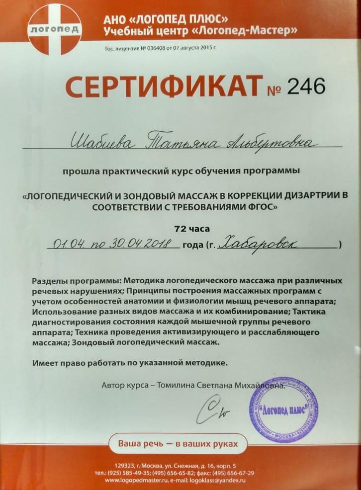 Шабиева 3