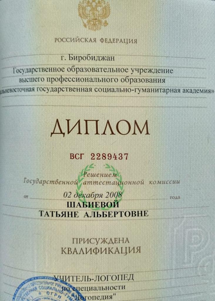Шабиева 4