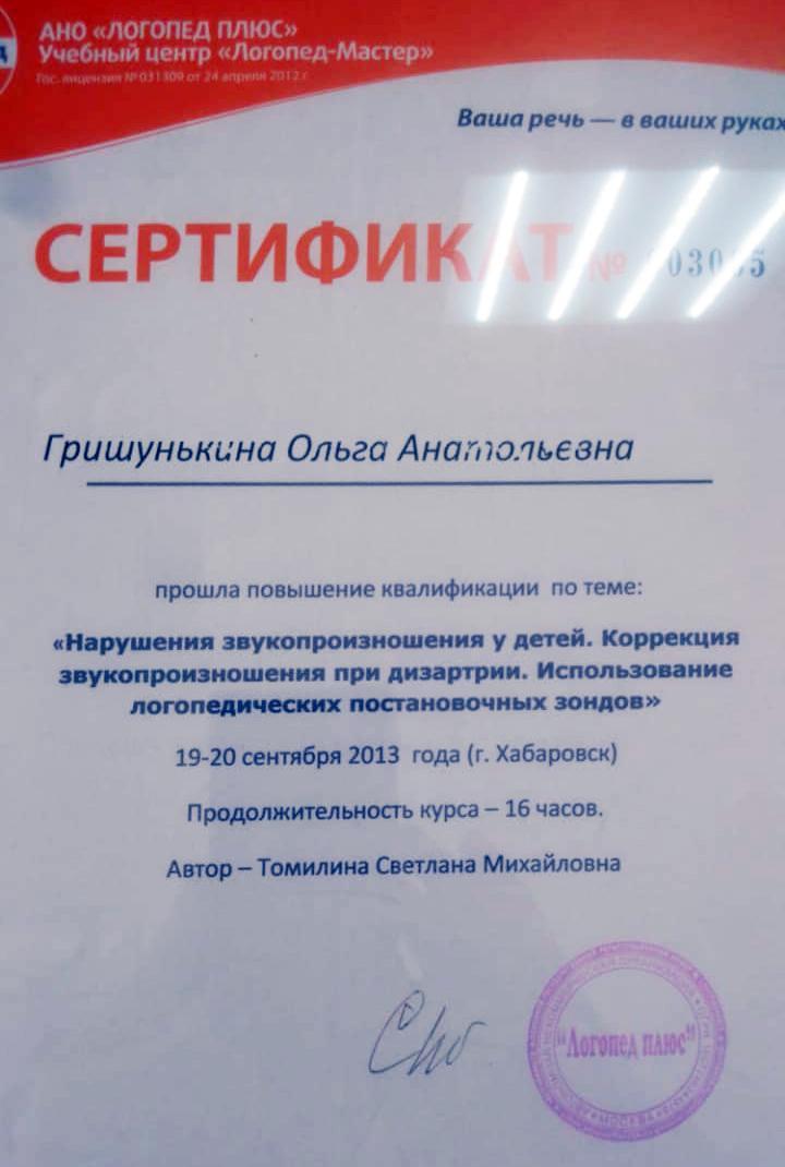 Шавкунова 7