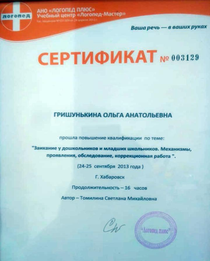 Шавкунова 8