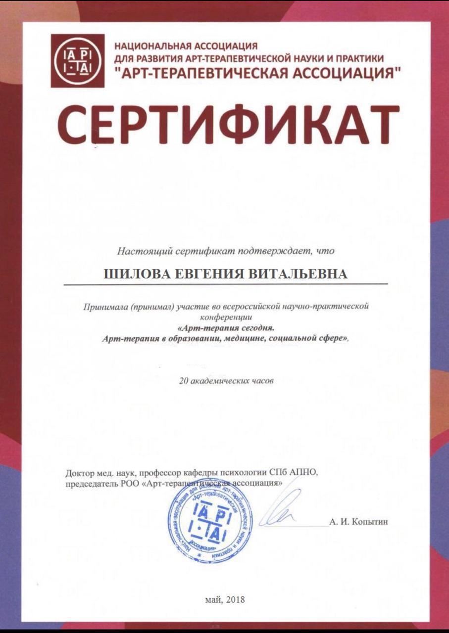 Шилова 1