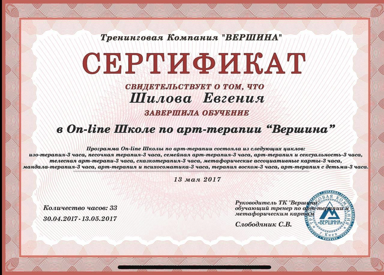 Шилова 2