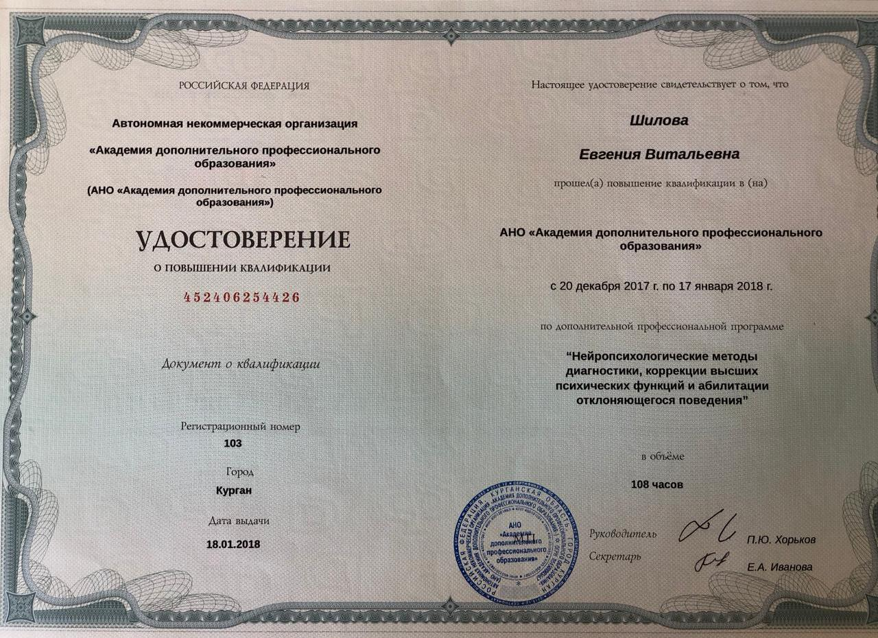 Шилова 3