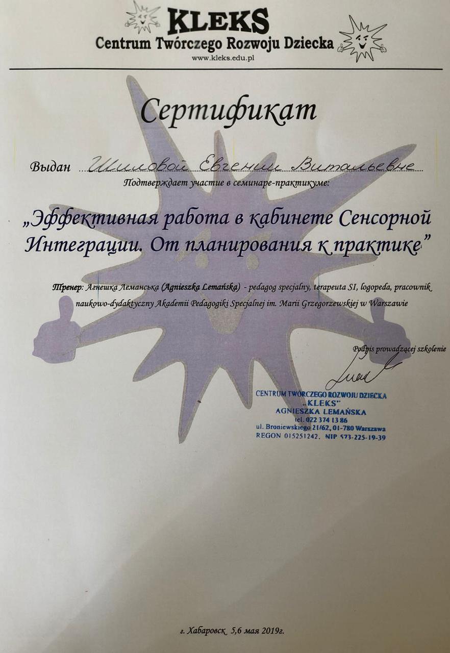 Шилова 5