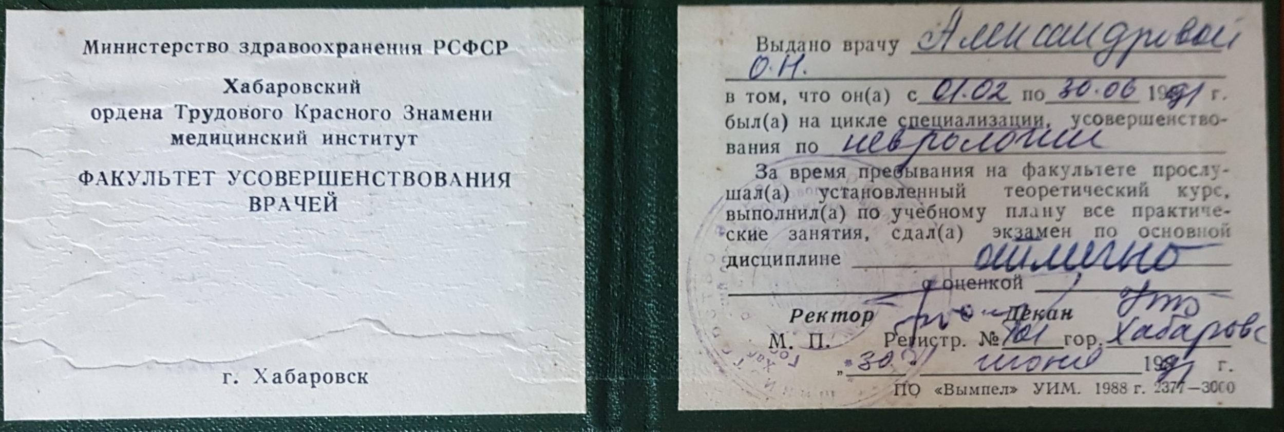Александрова 1