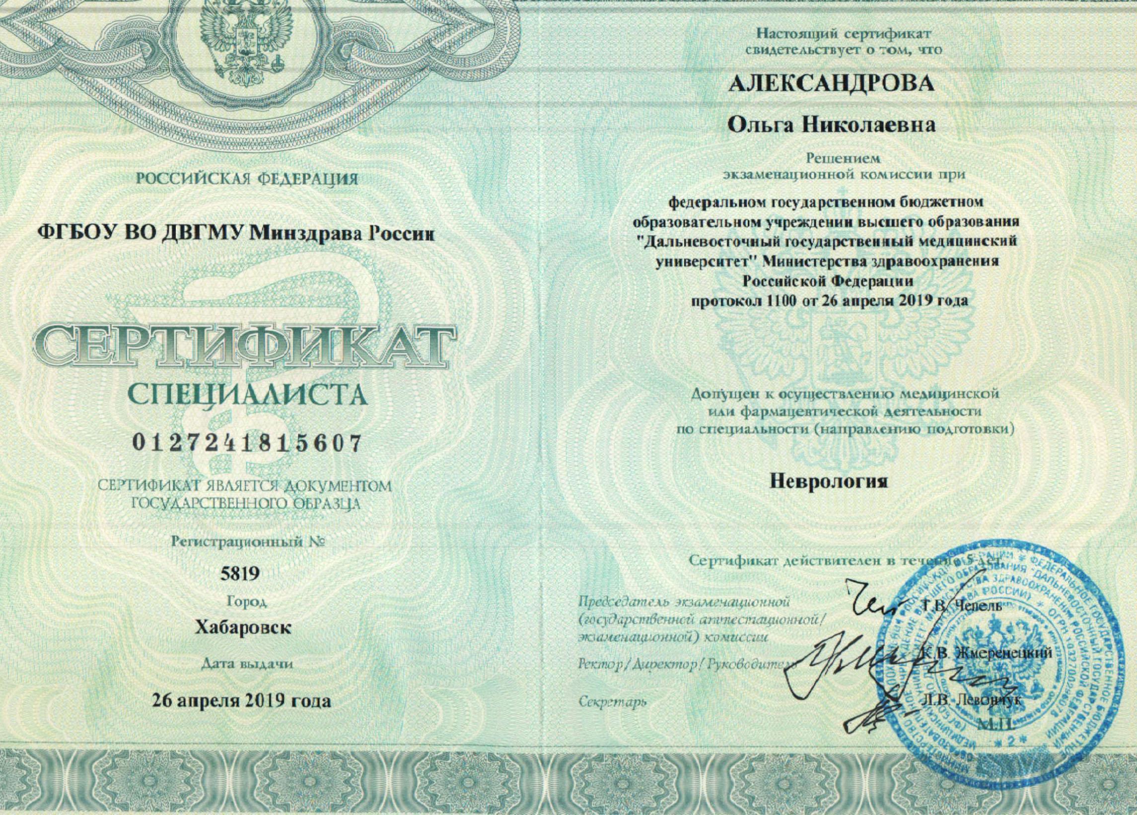 Александрова 2