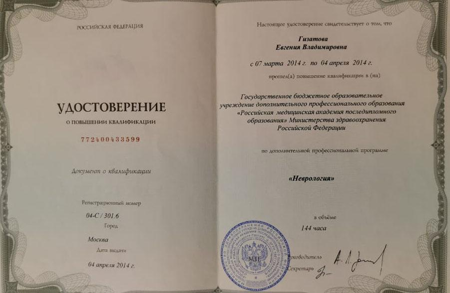 Гизатова 1
