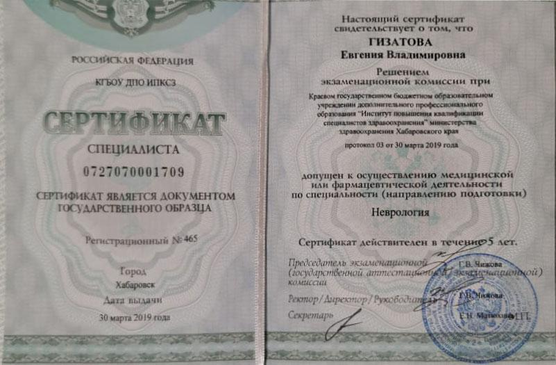 Гизатова 2