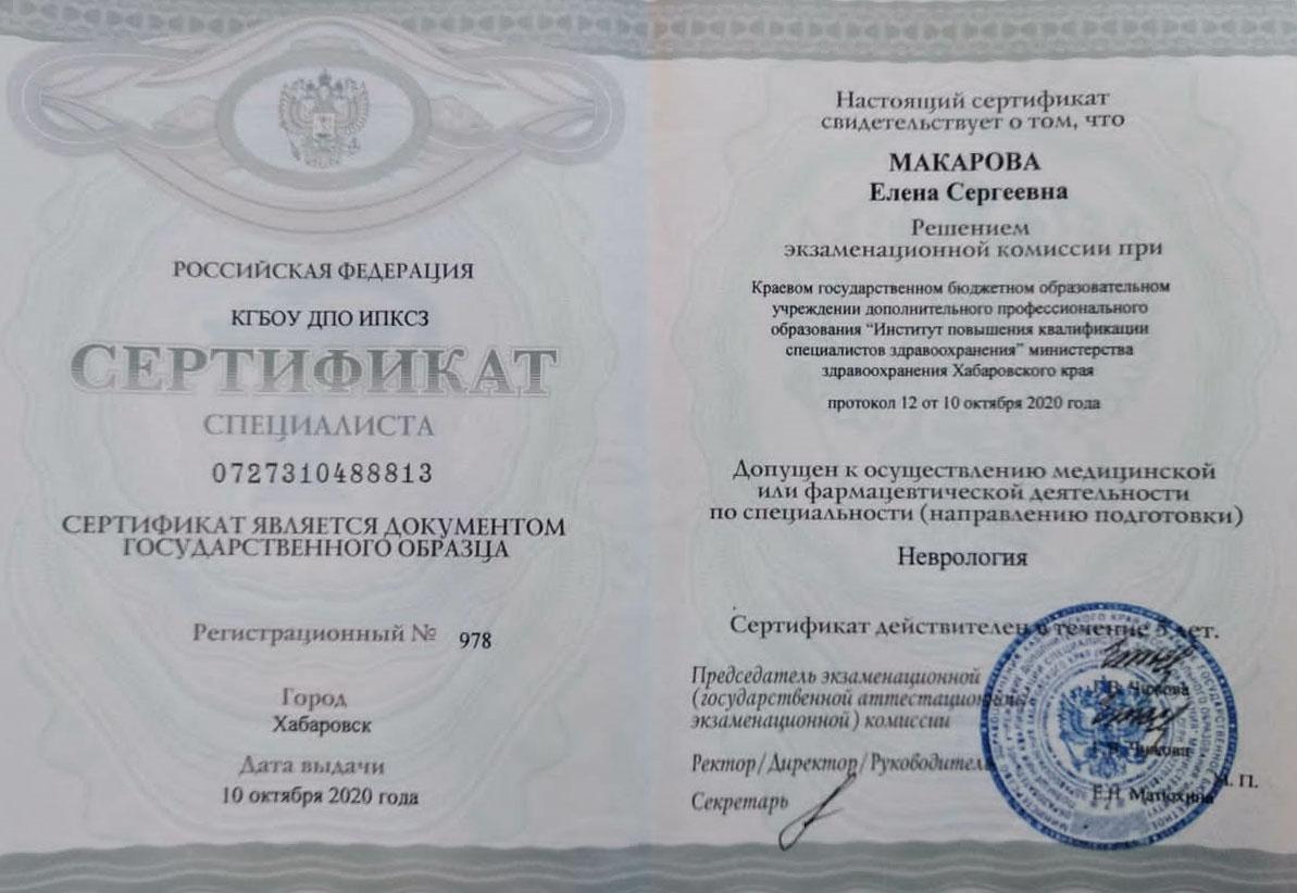 Макарова 1