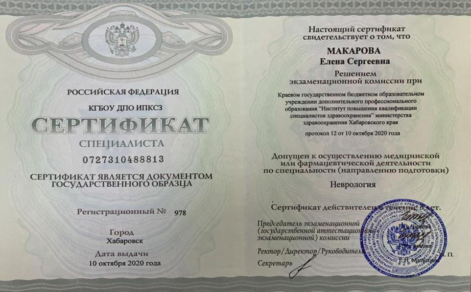 Макарова 4