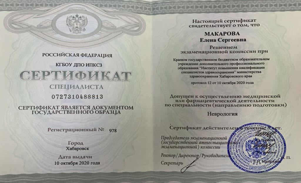 Макарова 5
