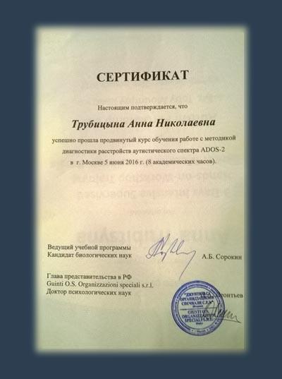 trubicyna_sertifikat[1]