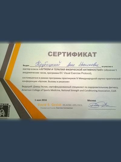 trubicyna_sertifikat8[1]