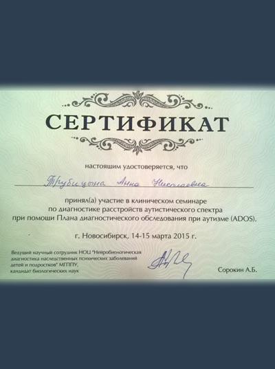 trubicyna_sertifikat_5[1]