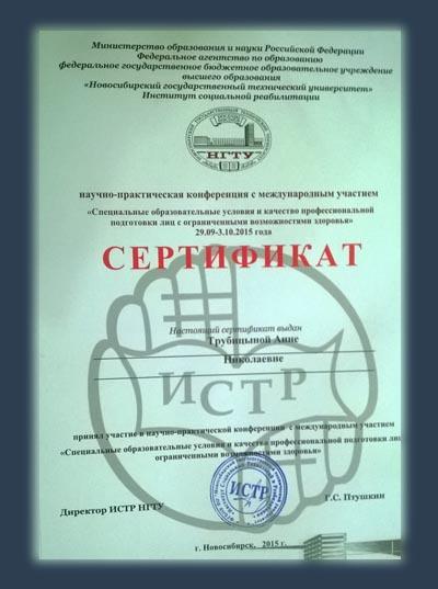 trubicyna_sertifikat_6[1]