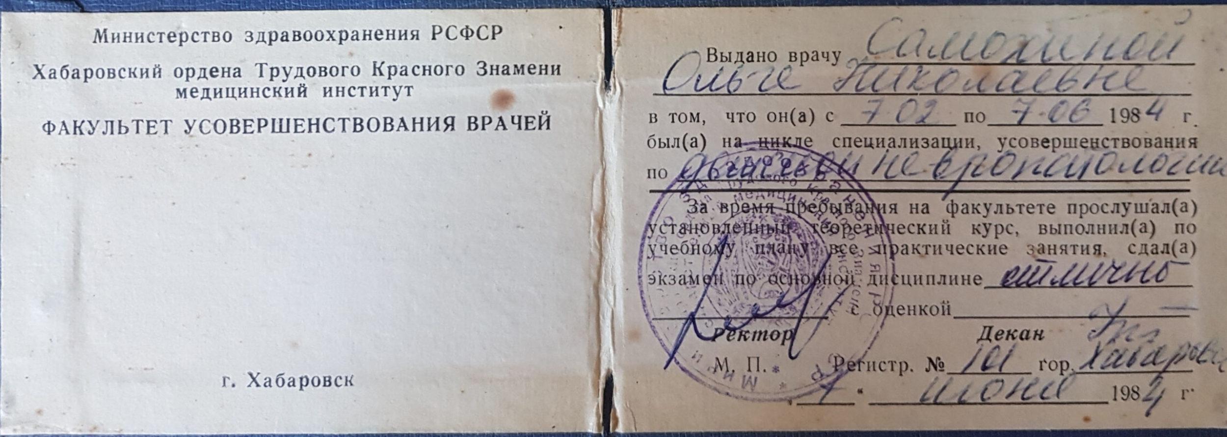 Александрова 3