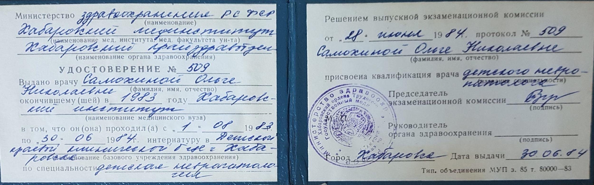 Александрова 4