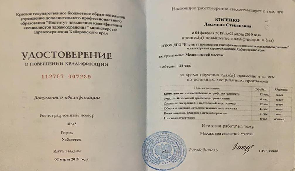 Косенко 1