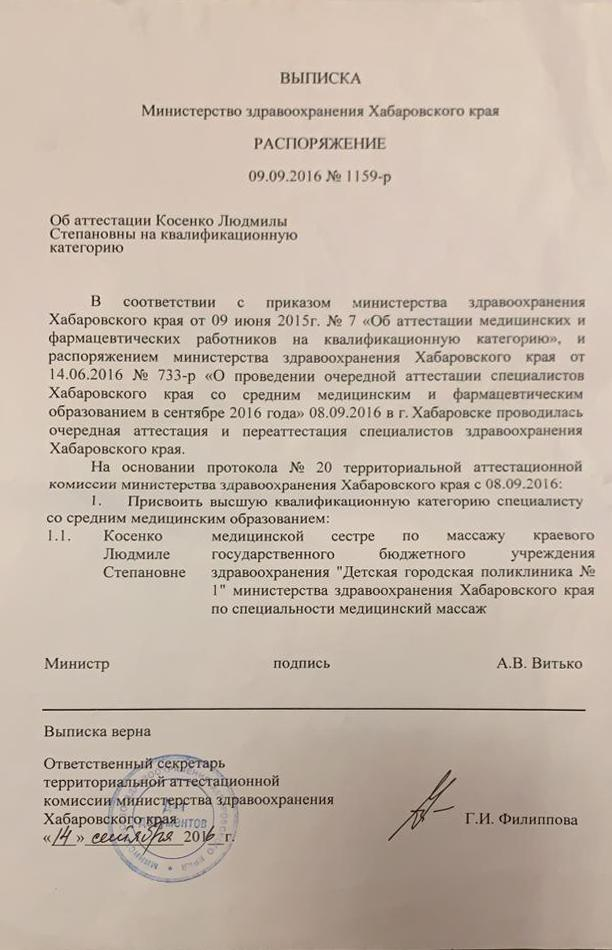 Косенко 2