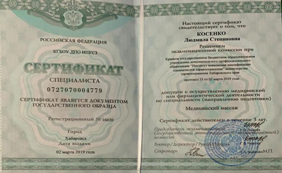 Косенко 4