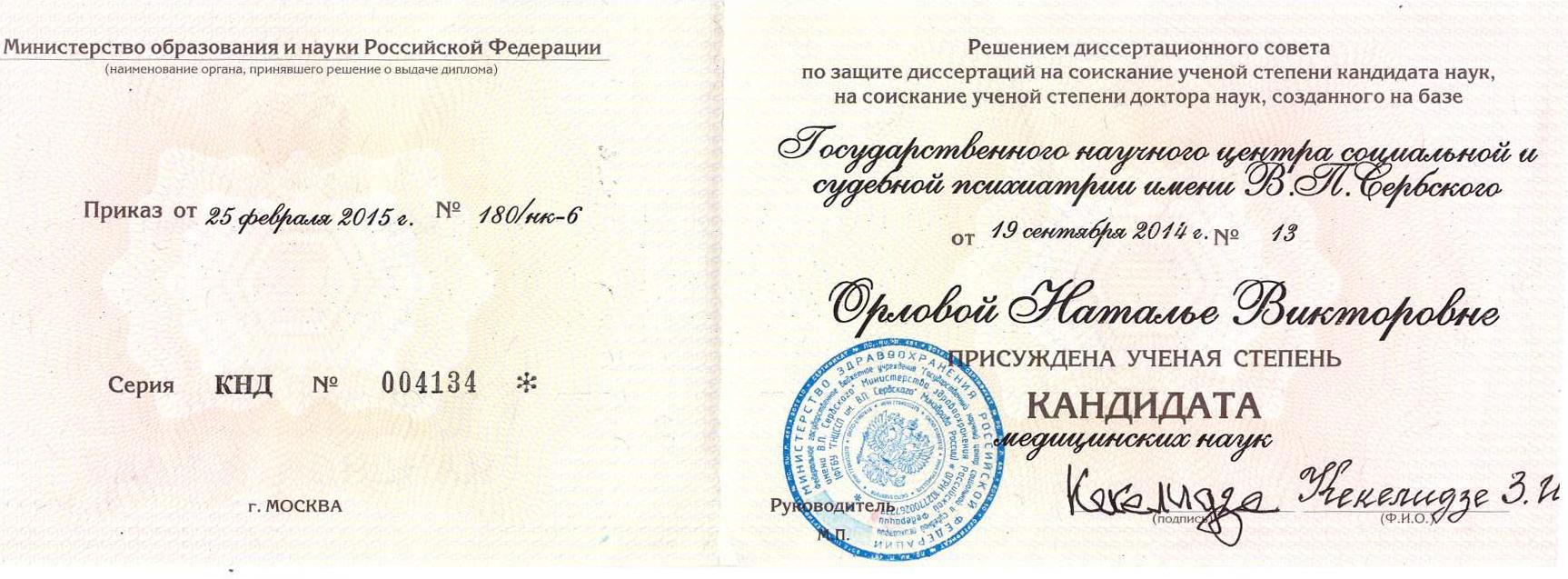 Орлова 5